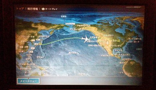 【カナダ旅行記①】初JALプレミアムエコノミーで出発!シカゴ経由でトロントへ