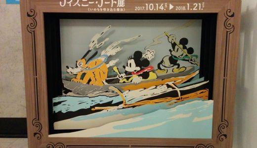 ディズニー・アート展(大阪)の感想。音声ガイドはオススメ!チケット割引はある?