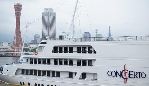 平日の神戸コンチェルト ティークルーズに乗船!
