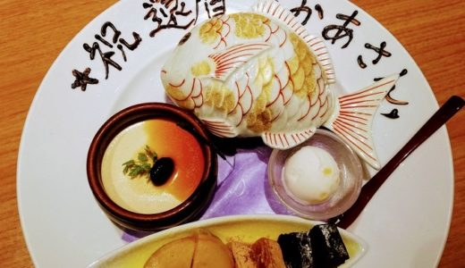 梅田燈花で誕生日・還暦祝い!クーポン利用で0円のメッセージ付きデザートがオススメ!